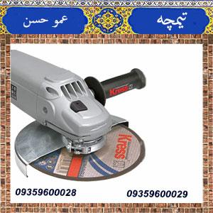 Kress Angle Grinder Model 2500WS230